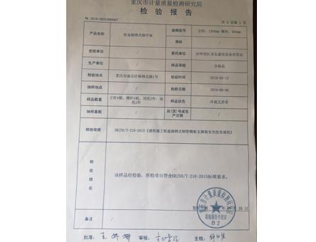 重庆市计量质量检测研究院检验报告